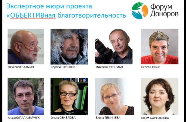 """Проект Форума Доноров «ОБЪЕКТИВная благотворительность» продлевает приём заявок на конкурс  <a href=""""http://pioportal.ru/konkurs-ob-ektivnaya-blagotvoritel-nost-prodlevaet-dedlajn-i-ob-yavlyaet-e-kspertnoe-zhyuri/"""">[…]</a>"""